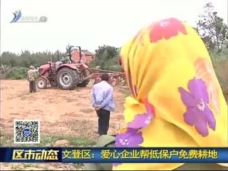 文登区:泽头镇爱心企业帮低保户免费耕地