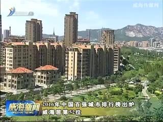2016年中国百强城市排行榜出炉威海居第52位