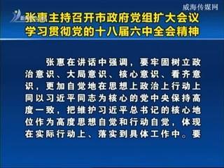 张惠主持召开市政府党组扩大会议学习贯彻党的十八届六中全会精神