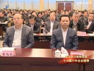 省委宣讲团党的十八届六中全会精神报告会召开