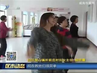 经区崮山镇:惠民文化让幸福感直达民心