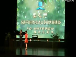 20161218威海朗诵协会成立大会春之声演出现场