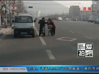 爱拍:请别在机动车道上聊天好吗?