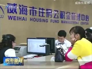 下月起个人住房公积金将停止一次性提取