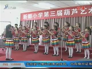 传葫芦艺术 承传统文化