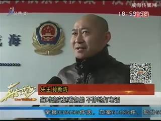 反脏大会:民警提醒被盗后及时报警
