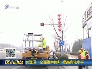 文登区:全面维护路灯 提高亮化水平