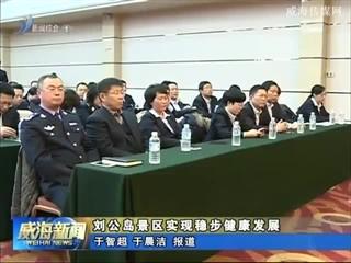 刘公岛景区实现稳步健康发展