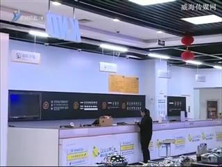 环翠区:供给侧改革引领商贸流通业跨越发展
