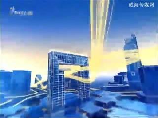 威海新闻 2017-01-10