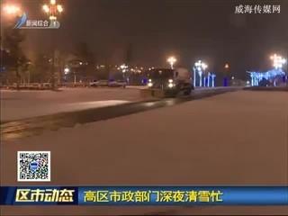高区市政部门深夜清雪忙