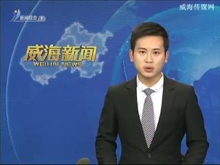 威海新闻 2017-01-14