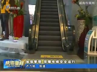 加强管理 保障电梯安全运行