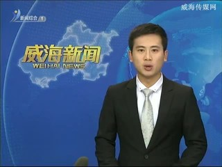 威海新闻 2017-01-05