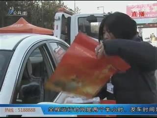 春节临近 交通安全莫忽视