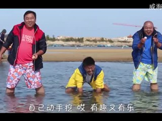《站站儿去》-威海乡村游原创方言版说唱MV
