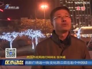 张灯结彩迎新春 高新广场夜色美