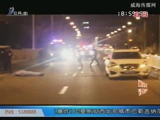 车辆撞倒乱穿行人 共同担责分别受罚