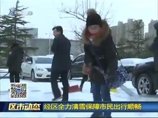 经区全力清雪保障市民出行顺畅