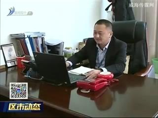 环翠区:供给侧改革 引领商贸流通业跨越发展