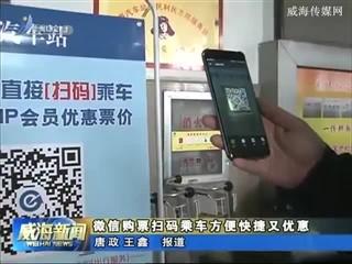 微信购票扫码乘车方便快捷又优惠