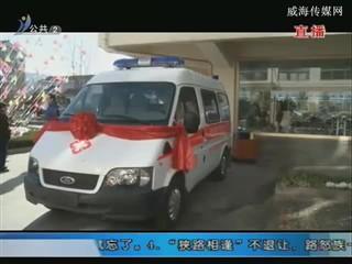 爱心企业为老年公寓捐赠救护车