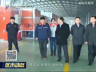 荣成经济开发区:节后强力推进重点项目建设