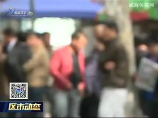 """节后招工潮来临 谨慎求职防""""陷阱"""""""