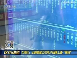 """文登区:20座智能公交电子站牌上路""""报站"""""""