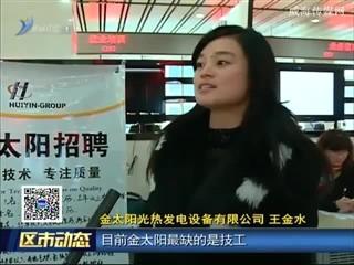 文登区举办高校大学生网络招聘会