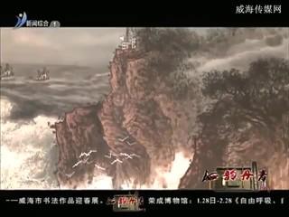 海韵丹青 2017-02-05(20:14:00-20:42:16)
