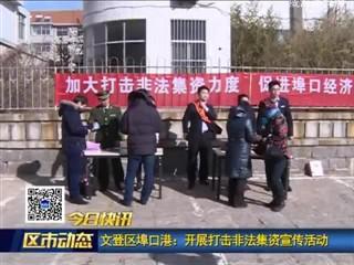 文登区埠口港:开展打击非法集资宣传活动