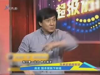 第三代成家班  江湖争斗