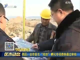 区市快讯:文登区全民参保登记入户调查工作启动