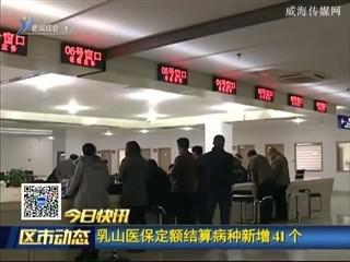 区市快讯:经区崮山镇全体党员培训大会举行