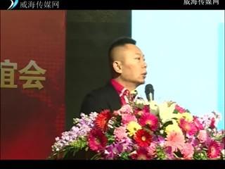 2017 威海各界精英学习交流会暨明星联谊晚会