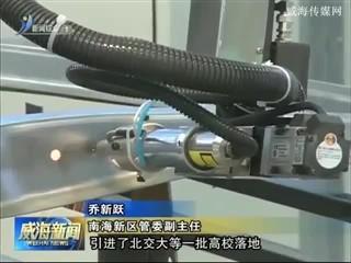 威海新闻 2017-02-21