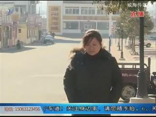 文登:七旬老人走失 民警帮助找回