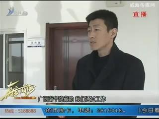 """男子被""""QQ好友""""骗走2万5 警方赴广西抓人"""