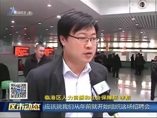 临港区:多渠道招贤纳士 满足成长型企业用工需求