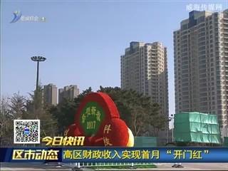 快讯:文登举办新春大型综合类专场招聘会