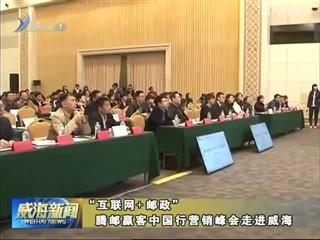"""""""互联网 邮政""""腾邮赢客中国行营销峰会走进威海"""