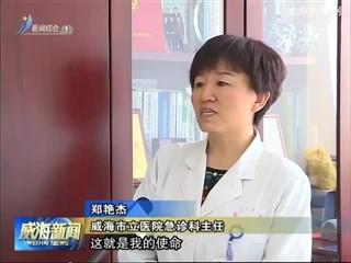 """郑艳杰:急诊室的""""守护者"""""""