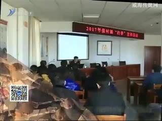 快讯:荣成选派市直部门干部到镇街交流锻炼