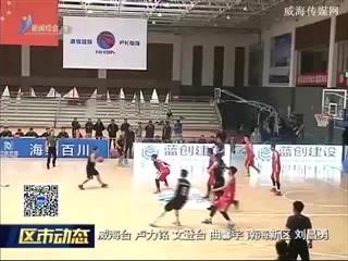 南海新区第三届篮球邀请赛开赛