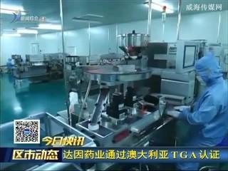 梦海社区获2016山东省人居环境范例奖项目