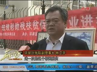 掐丝珐琅工艺画 助残扶贫促就业