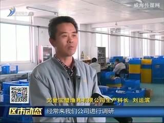 文登区:干部有担当 经济快发展