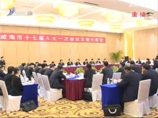刘茂德在参加文登区代表团分组审议时指出:突出工业主体,加强对外开放,振兴实体经济