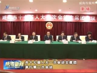 市十七届人大一次会议主席团举行第二次会议